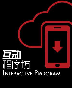 互动程序开发