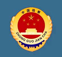 中国检察院