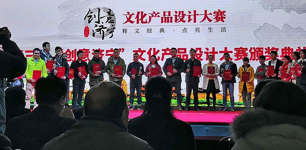 """多宝水浒系列挂饰荣获第三届""""创意济宁""""设计大赛实物类优秀奖"""