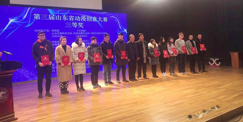 金沙速报 《爱逗虫虫》斩获第三届山东省动漫创意大赛多个奖项
