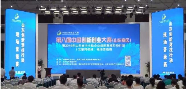 豆神动漫《多宝一家人》智慧论语亮相第八届中国创新创业大赛(山东赛区)