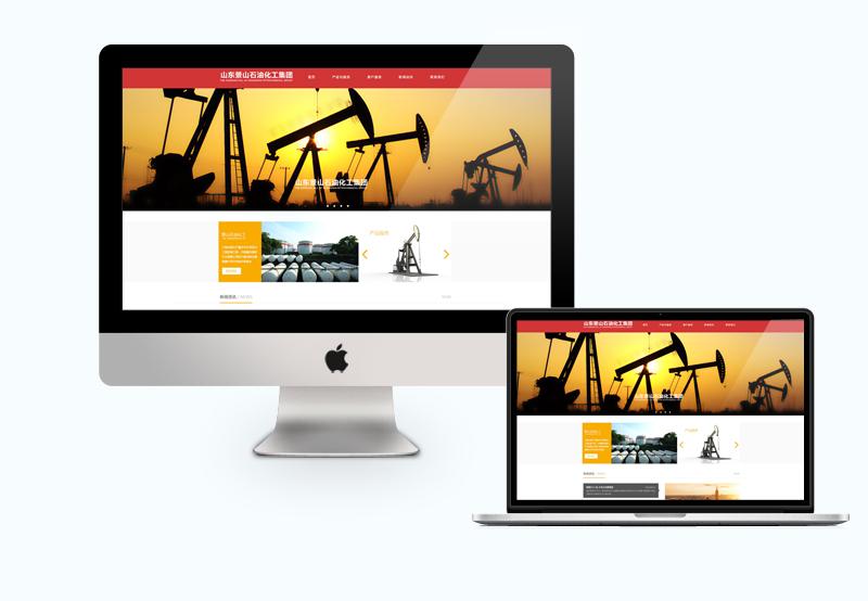 景山集团网站建设