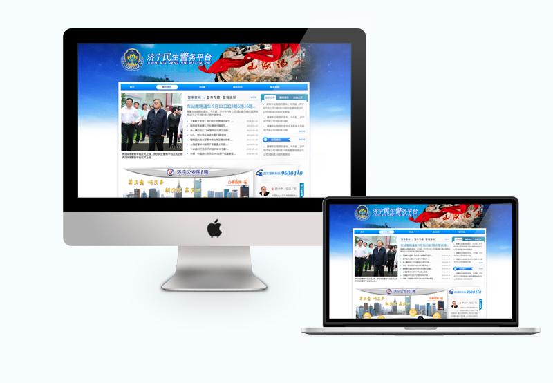 民生警务平台升级版上线运行